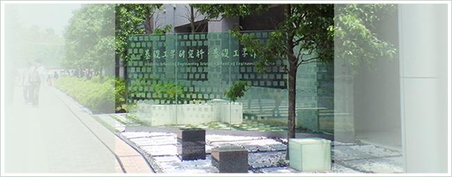 基礎 工学部 大学 大阪